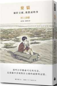 Link to an enlarged image of 棄貓 關於父親,我想說的事