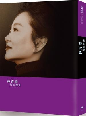 Link to an enlarged image of 鏡前鏡後(林青霞親筆簽名裱布精裝版)