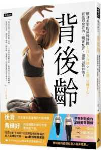 Link to an enlarged image of 背後齡:健身美型的最後拼圖,1日3分鐘×2