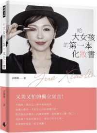 給大女孩的第一本化妝書 9789571385549