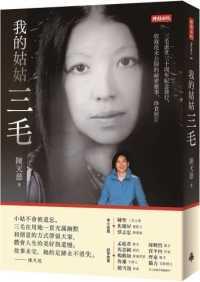 我的姑姑三毛 9789571386683