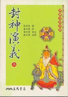 Link to an enlarged image of 封神演義(上/下)<二版>(平)