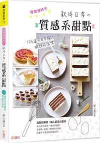 Link to an enlarged image of 甜蜜慢時光!款待日常の質感系甜點:104道