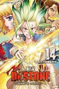 Link to an enlarged image of Dr.STONE 新石紀 (14)