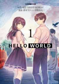 image of HELLO WORLD (01)