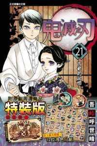 Link to an enlarged image of 鬼滅之刃 (21)特裝版