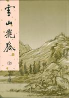 Link to an enlarged image of 雪山飛狐(新修版)