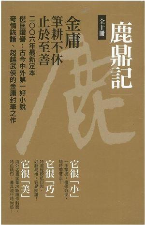 Link to an enlarged image of 鹿鼎記-新修文庫版(共10冊/不分售)