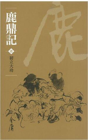Link to an enlarged 2nd image of 鹿鼎記-新修文庫版(共10冊/不分售)