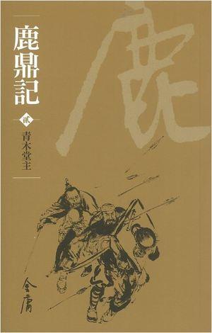 Link to an enlarged 3rd image of 鹿鼎記-新修文庫版(共10冊/不分售)