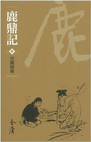 Link to an enlarged 4th image of 鹿鼎記-新修文庫版(共10冊/不分售)