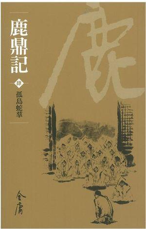 Link to an enlarged 5th image of 鹿鼎記-新修文庫版(共10冊/不分售)
