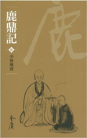Link to an enlarged 6th image of 鹿鼎記-新修文庫版(共10冊/不分售)