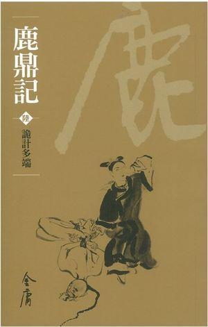 Link to an enlarged 7th image of 鹿鼎記-新修文庫版(共10冊/不分售)