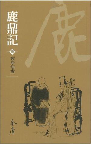 Link to an enlarged 8th image of 鹿鼎記-新修文庫版(共10冊/不分售)