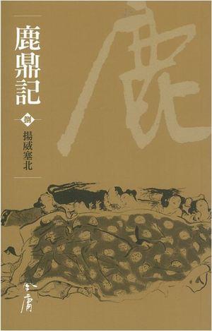 Link to an enlarged 9th image of 鹿鼎記-新修文庫版(共10冊/不分售)