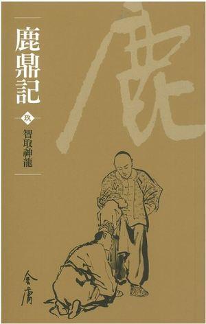 Link to an enlarged 10th image of 鹿鼎記-新修文庫版(共10冊/不分售)