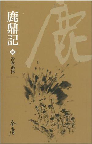 Link to an enlarged 11th image of 鹿鼎記-新修文庫版(共10冊/不分售)