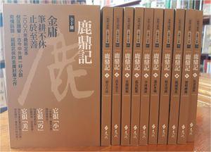 Link to an enlarged 12th image of 鹿鼎記-新修文庫版(共10冊/不分售)