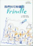 Link to an enlarged image of 我們叫它粉靈豆FRINDLE