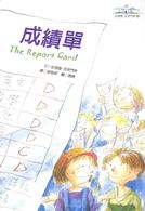 Link to an enlarged image of 成績單THE REPORT CARD