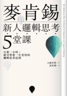 Link to an enlarged image of 麥肯錫新人邏輯思考5堂課:只要一小時,就