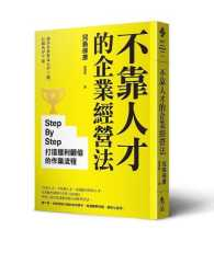 Link to an enlarged image of 不靠人才的企業經營法:Step By Step打造