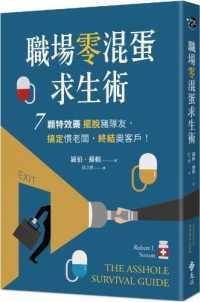 Link to an enlarged image of 職場零混蛋求生術:7顆特效藥擺脫豬隊友,