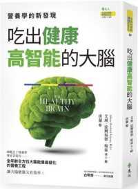 Link to an enlarged image of 吃出健康高智能的大腦