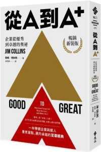 從A到A+:企業從優秀到卓越的奧祕(暢銷新 9789573287032