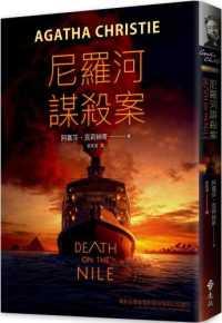 Link to an enlarged image of 尼羅河謀殺案(電影珍藏版)