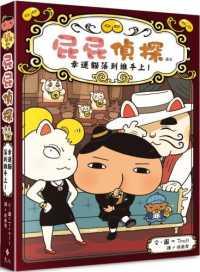 Link to an enlarged image of 屁屁偵探讀本9:幸運貓落到誰手上!