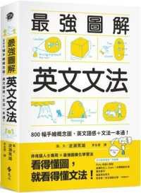 Link to an enlarged image of 最強圖解英文文法:800幅手繪概念圖,英文