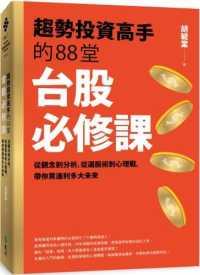 Link to an enlarged image of 趨勢投資高手的88堂台股必修課:從觀念到