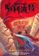 Link to an enlarged image of Harry Potter and the Chamber of Secrets pap.(Traditional Chinese)