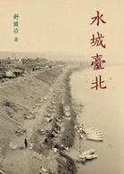 Link to an enlarged image of 水城台北