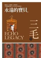Link to an enlarged image of 永遠的寶貝