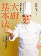 Link to an enlarged image of 大廚在我家(2)大廚基本法:新手看訣竅,老