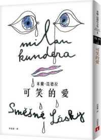 Link to an enlarged image of 可笑的愛【出版55週年紀念版】