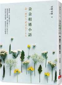 Link to an enlarged image of 朵朵相遇小語:每一個別人,都照見了自己