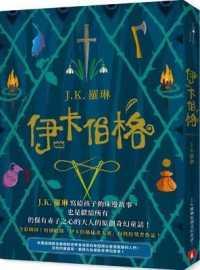 Link to an enlarged image of 伊卡伯格:J.K.羅琳寫給孩子的床邊故事