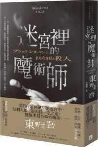 Link to an enlarged image of 迷宮裡的魔術師【限量精裝版】:每本均附
