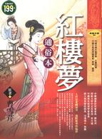 Link to an enlarged image of 紅樓夢-通俗本