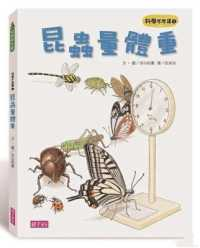 Link to an enlarged image of 科學不思議1:昆蟲量體重