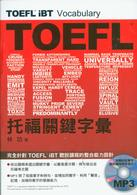 Link to an enlarged image of TOEFL iBT托福關鍵字彙(附MP3)