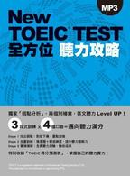 Link to an enlarged image of New TOEIC TEST全方位聽力攻略(附MP3)