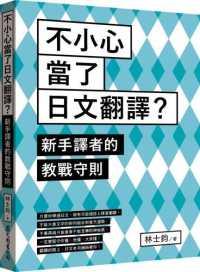 Link to an enlarged image of 不小心當了日文翻譯?新手譯者的教戰守則
