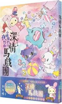 Link to an enlarged image of 深情馬戲團:小破爛們的夜想曲