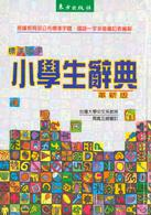 Link to an enlarged image of 標準國字小學生辭典(革新版)
