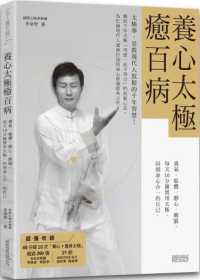 Link to an enlarged image of 養心太極癒百病:養氣、鬆體、靜心、醒腦